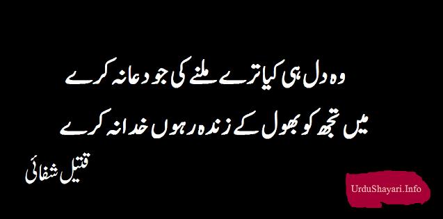 Wo Dil Hi Kia Tere Milnay Ki Jo Dua Na Karay love sad status shayari in urdu