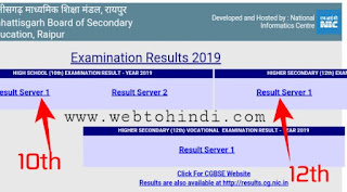 Check result online