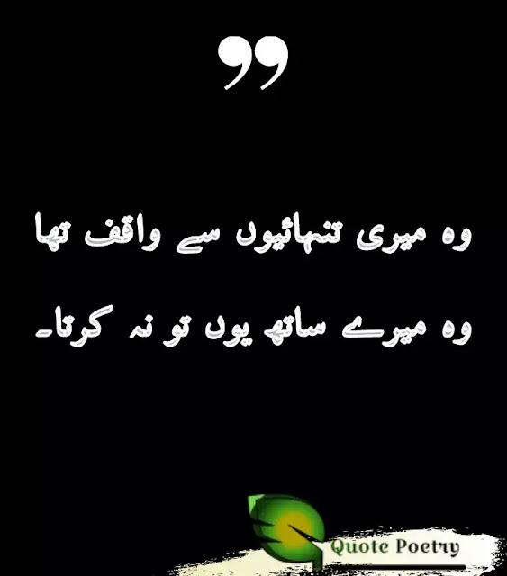 Quotes urdu