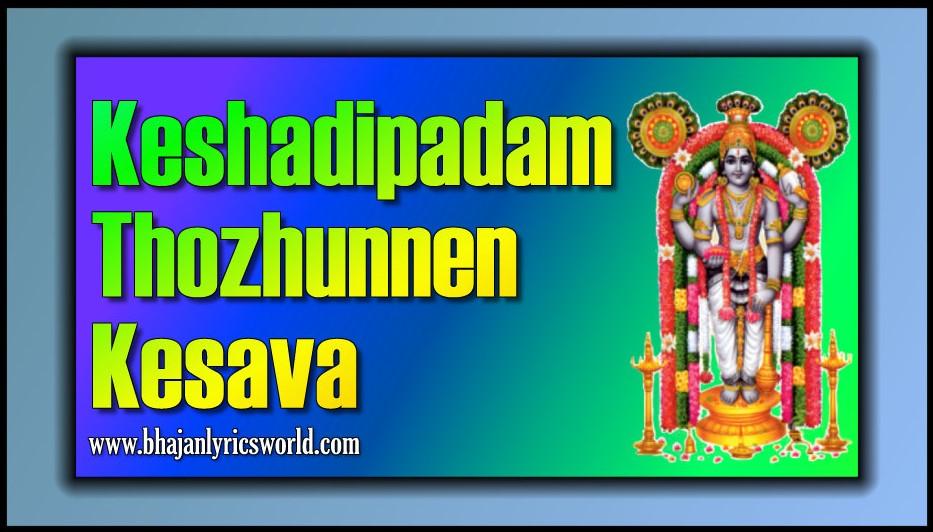 Keshadipadam Thozhunnen Kesava Lyrics in English