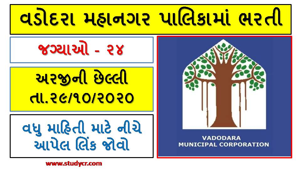 Vadodara Municipal Corporation (VMC) Recruitment 2020 Guajrat