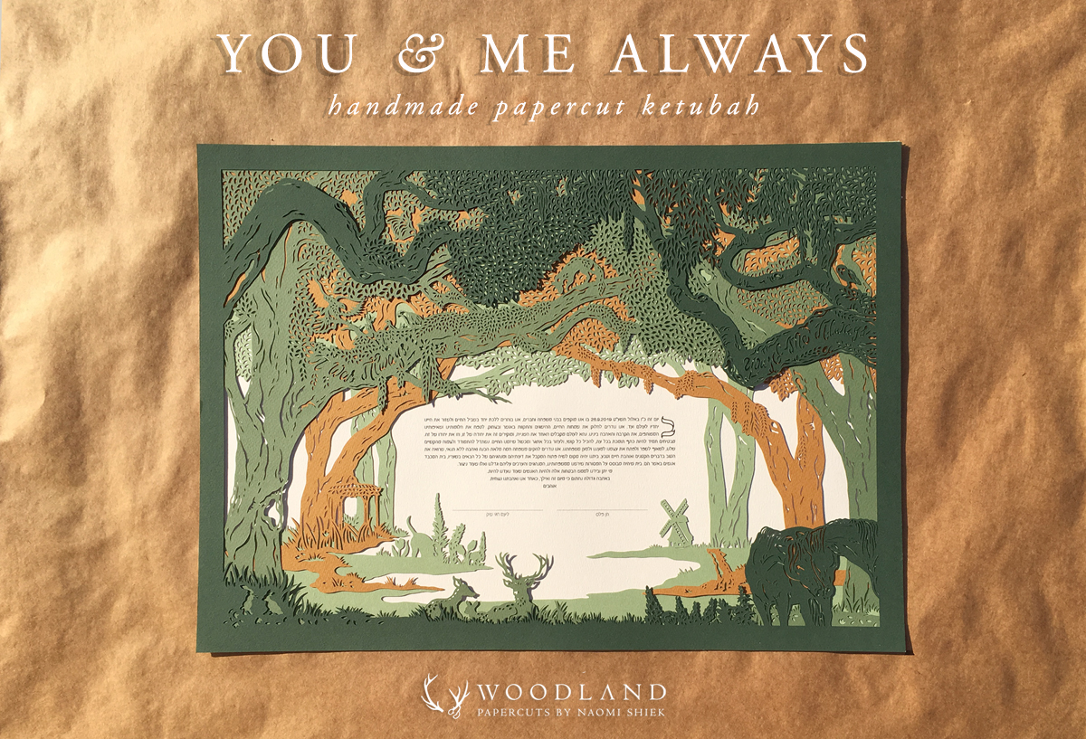 custom papercut ketubah by Woodland Papercuts by Naomi Shiek