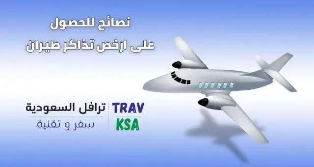 ارخص تذاكر طيران حيل للحصول على تذكرة طيران رخيصة