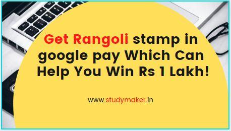 get rangoli
