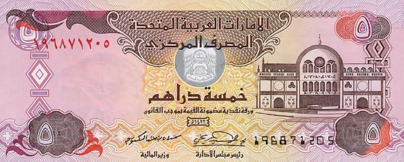 خمسة دراهم من عملة الإمارات
