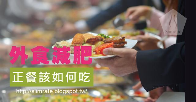 每餐熱量控制在熱量控制在700到800卡