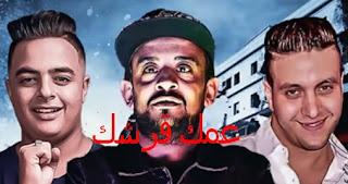 كلمات اغنيه عمك قرشك شواحه محمد رجب ايفا الايراني