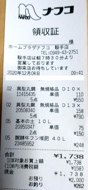 ホームプラザナフコ 鞍手店 2020/12/8 のレシート