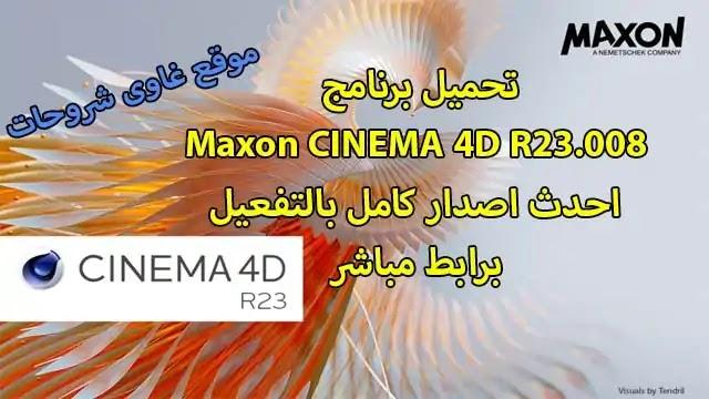 تحميل برنامج التصميم ثلاثى الابعاد 008.Maxon CINEMA 4D R23 كامل بالتفعيل