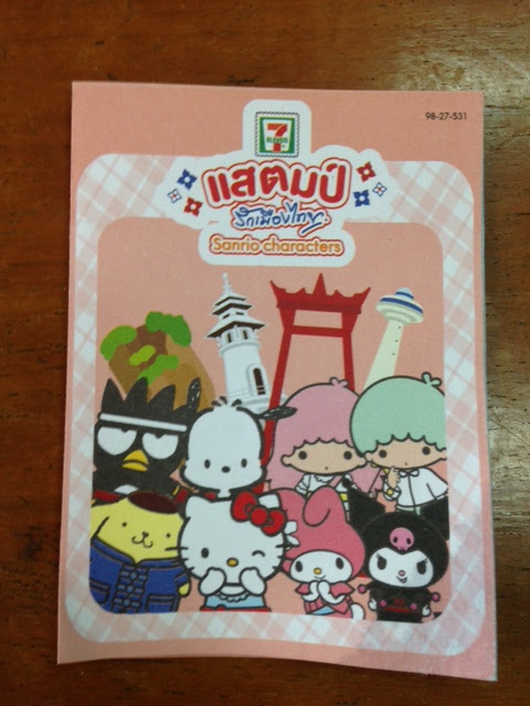 Thai 7-11 stamp collecting book