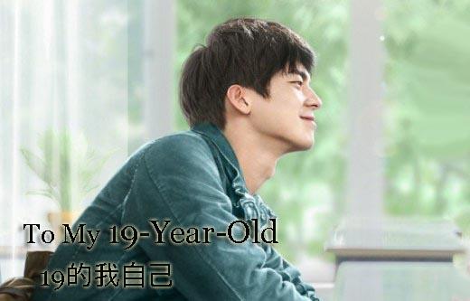 Sinopsis Drama Cina To My 19-Year-Old Episode 1- (Lengkap)