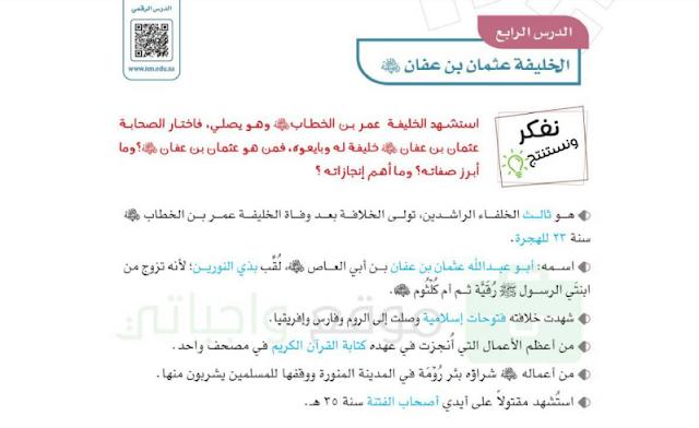 حل درس الخليفة عثمان بن عفان الاجتماعيات للصف الخامس ابتدائي