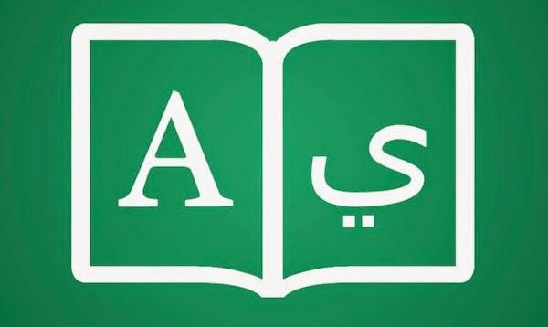 كيف تُضيف القاموس العربي إلى قاموس الماك ؟