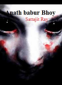 Anath Babur Bhoy Pdf
