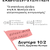 Ιωάννινα:Εκδήλωση-συζήτηση του ΚΚΕ(μ-λ)  αύριο στο Εργατικό Κέντρο