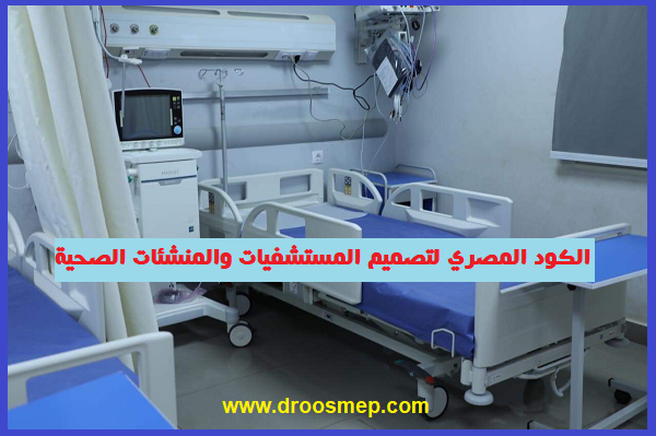 الكود المصري لتصميم المستشفيات والمنشئات الصحية - جميع الاجزاء pdf