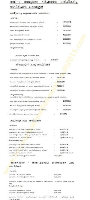 HSCAP new admission schedule - Kerala Plus one (+1) admission 2018