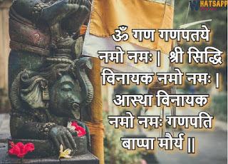 whatsapp status of God -lord ganesh download image 9