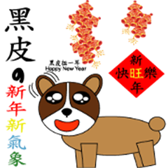 Happy dog's Chinese New Year greeting