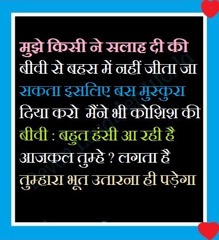 Funny Hindi Joke Husband wife jokes, Husband wife jokes in hindi