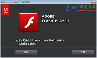 Adobe Flash Player 下載,Adobe Flash Player 離線安裝版下載