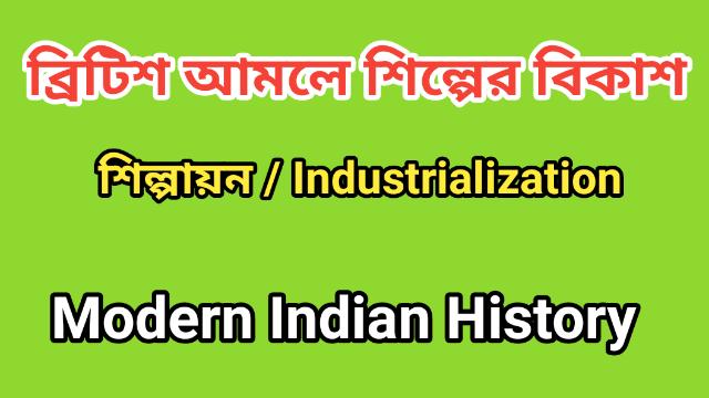 শিল্পায়ন | Industrialization In Colonial Period | Modern Indian History