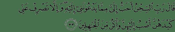 Surat Yusuf Ayat 33