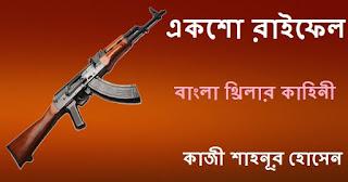 Kazi Shahnur Hossain Bengali Story Book PDF