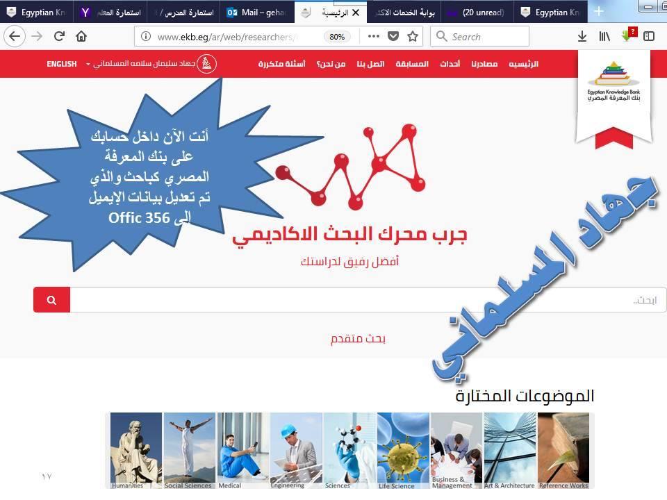 للمعلمين.. خطوات تعديل بيانات بريدكم القديم ببنك المعرفة المصري إلى بريد Office 365 19