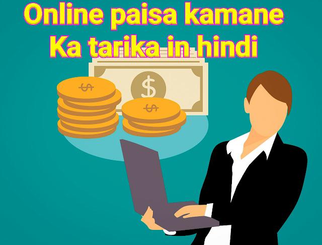 online paisa kamane ka tarika in hindi