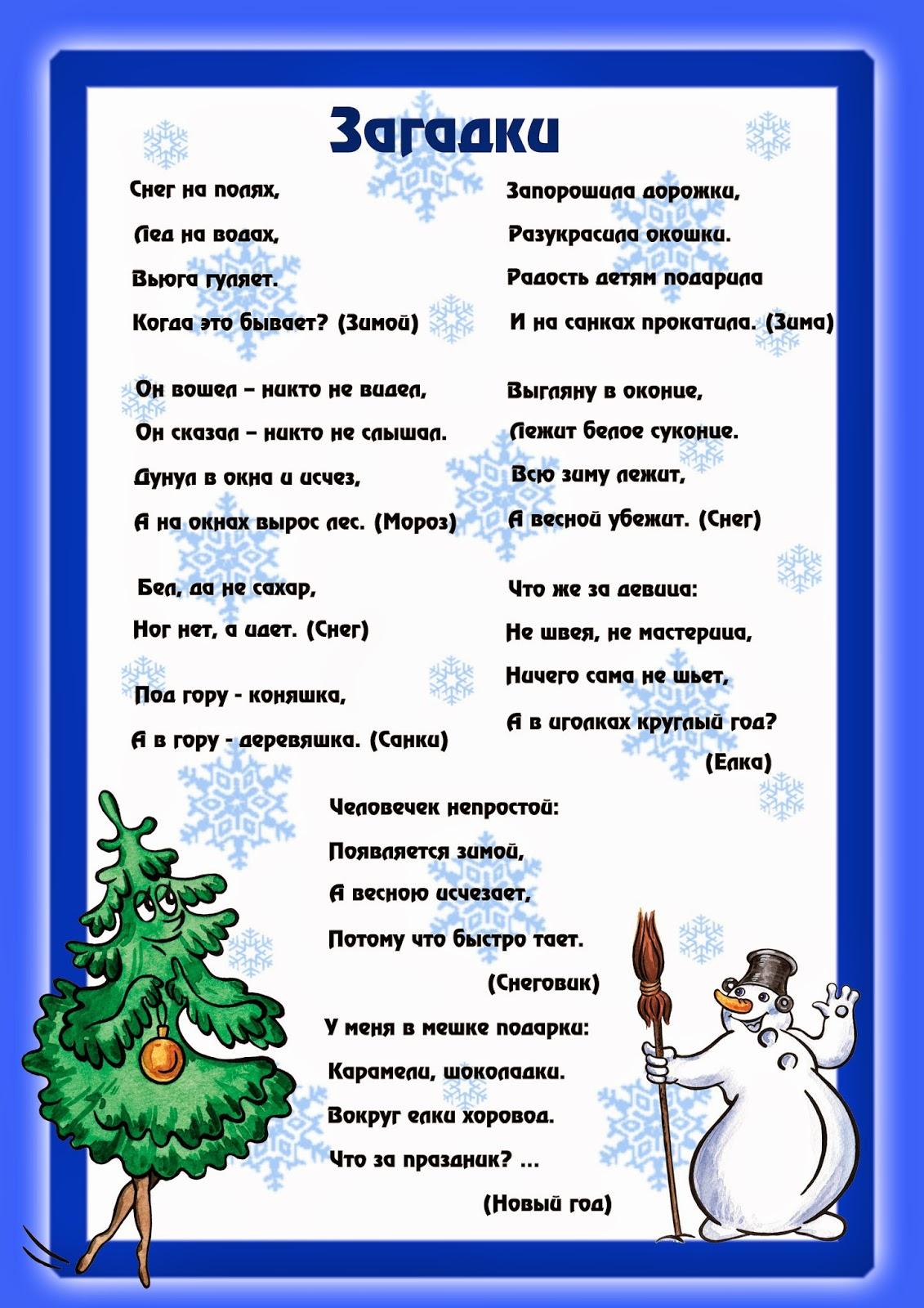 Пословицы и поговорки о зиме в картинках для детей