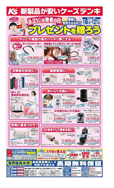 9/21(月)は敬老の日 ケーズデンキ/越谷店