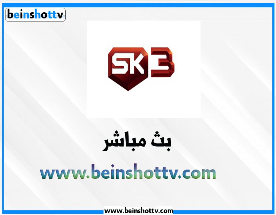 مشاهدة قناة سبورت 3 كليب الكرواتية بث مباشر  sport klub 3