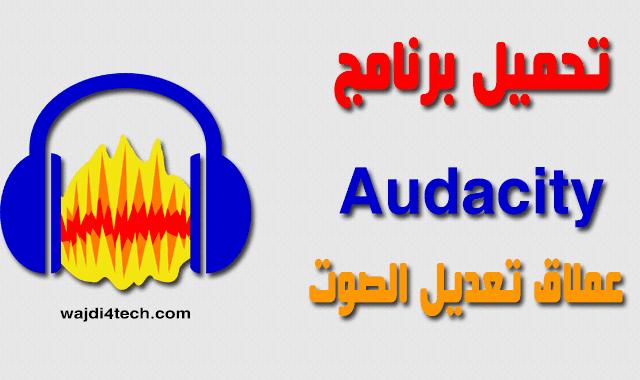 تحميل audacity افضل برنامج لتسجيل الصوت وتعديله
