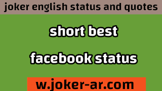 Short best facebook status 2021 - joker english