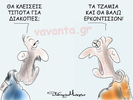 ΣΚΙΤΣΟ