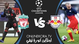 مشاهدة مباراة لايبزيج وليفربول بث مباشر اليوم 10-03-2021 في دوري أبطال أوروبا