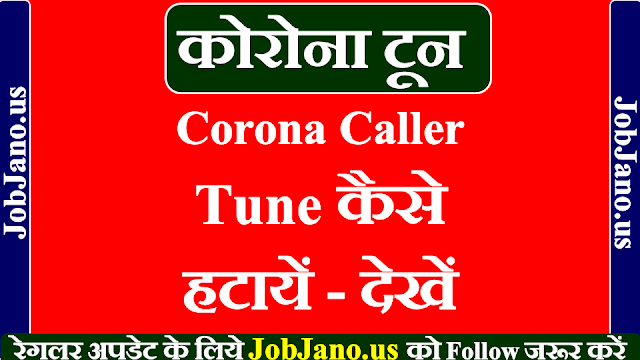 Corona Caller tune कैसे हटाएँ, How to Remove Corona Caller Tune, Jio Airtel Vodafone Idea BSNL