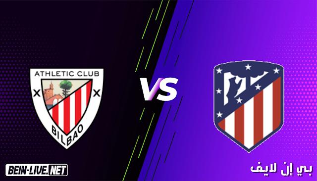 مشاهدة مباراة اتلتيكو مدريد واتلتيك بلباو بث مباشر اليوم بتاريخ 09-03-2021 في الدوري الاسباني