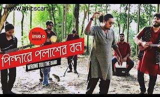Pindare Polasher Bon (পিন্দারে পলাশের বন) Lyrics in Bengali-Folk Song