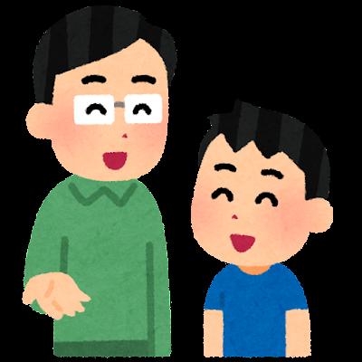 会話をする親子のイラスト(お父さんと息子)