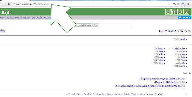 كيفية اضافة الموقع الى dmoz