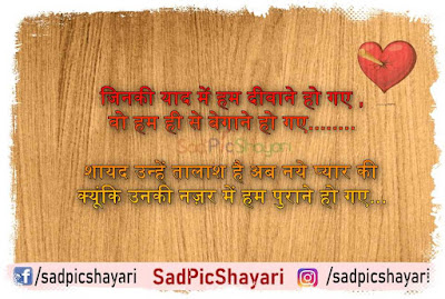 shayari of heartbreak
