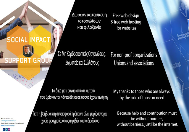 Free professional web designing and web hosting for NGOs