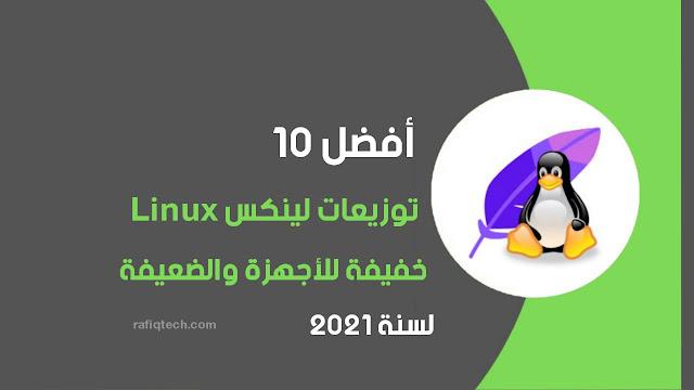 أفضل 10 توزيعات لينكس خفيفة  للاجهزة الضعيفة لسنة 2021 [مع رابط التحميل ]