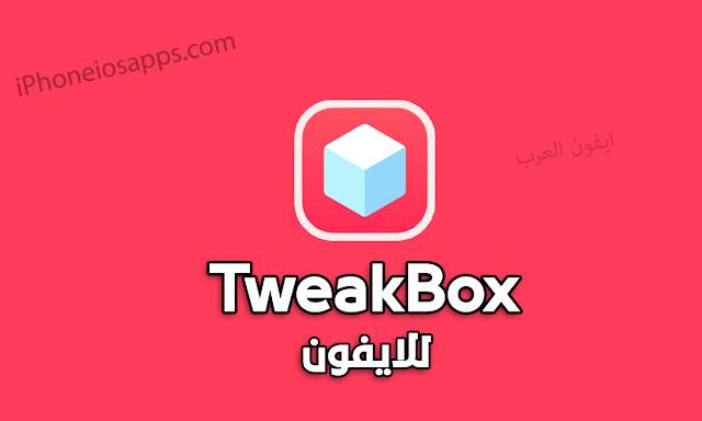 تحميل متجر TweakBox للايفون