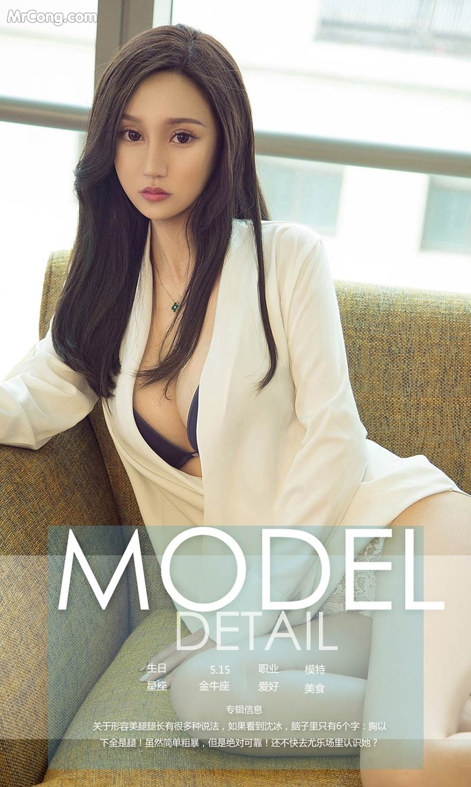 UGIRLS – Ai You Wu App No.1162: Người mẫu Shen Bing (沈冰) (35 ảnh)