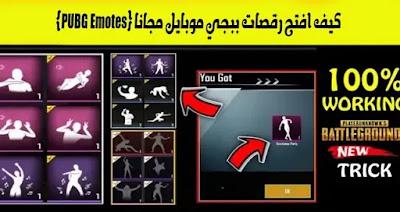 كيف افتح رقصات ببجي موبايل مجانا (PUBG Emotes)