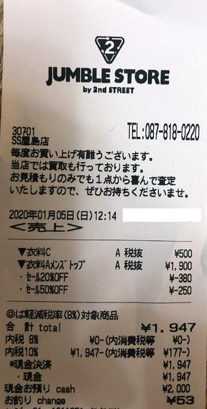 セカンドストリート 屋島店 2020/1/5 のレシート
