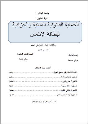 أطروحة دكتوراه: الحماية القانونية المدنية والجزائية لبطاقة الإئتمان PDF